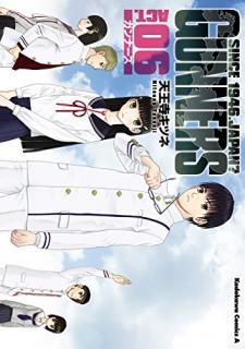 Gunners (ガンナース ) 01-06