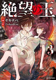 Zetsubo no Tama (絶望の玉 ) 01-03
