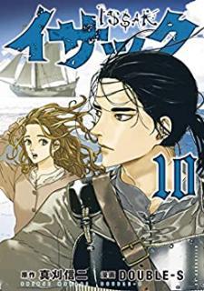 Hakumei to Mikochi (ハクメイとミコチ ) 01-09