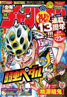Weekly Shonen Champion 2021-12 (週刊少年チャンピオン 2021年12号)