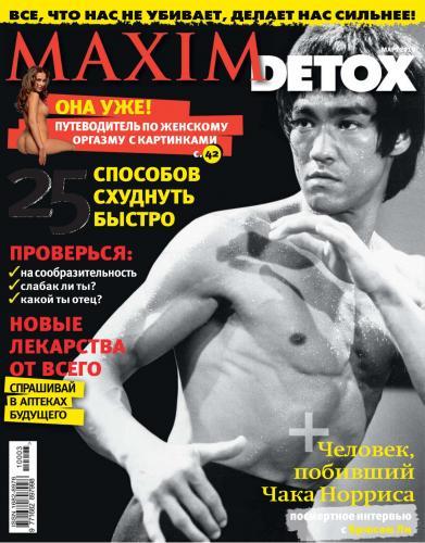 190592959_maxim_detox_rus_03_2010.jpg