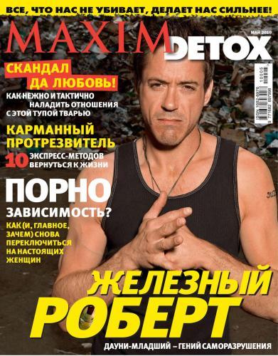 190592985_maxim_detox_rus_05_2010.jpg