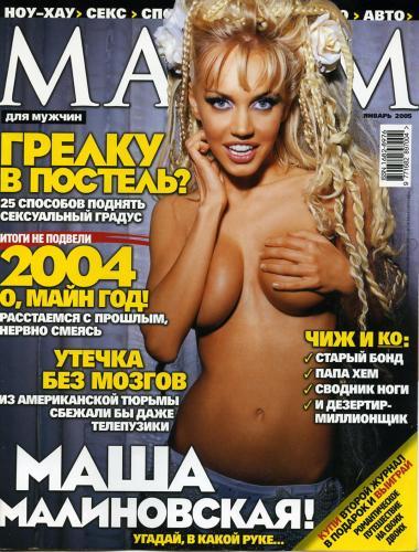 190592994_maxim_rus_01_2005.jpg