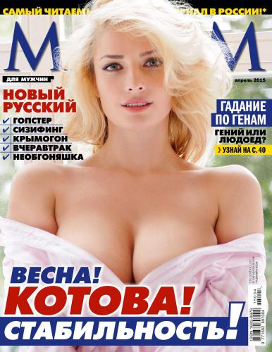 190593063_maxim_russia_-_april_2015.jpg