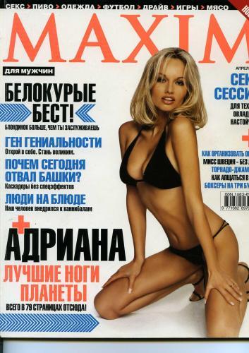 190593101_maxim_rus_04_2002.jpg