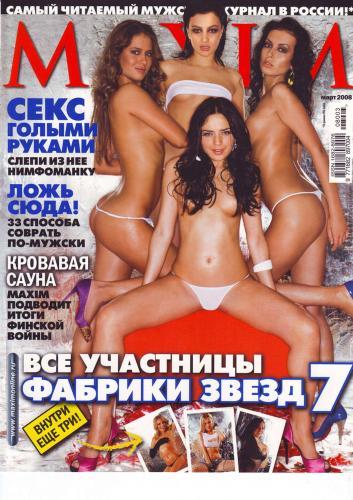 190593111_maxim_rus_03_72_2008.jpg