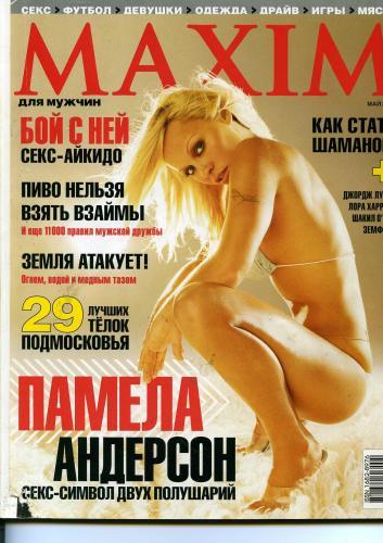 190593131_maxim_rus_05_2002.jpg