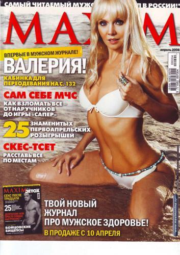 190593132_maxim_rus_04_73_2008.jpg