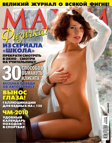 190593151_maxim_rus_06_99_2010_142__-__.jpg