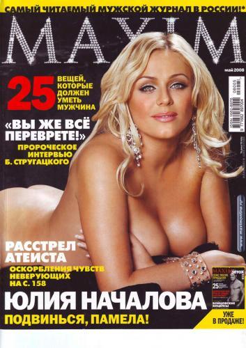 190593157_maxim_rus_05_74_2008.jpg
