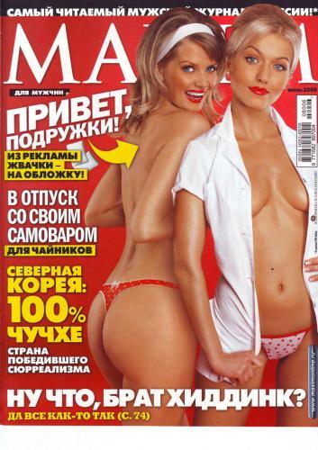 190593163_maxim_rus_06_75_2008.jpg