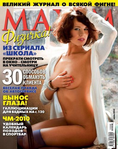 190593167_maxim_rus_06_99_2010_212_.jpg
