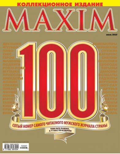 190593180_maxim_rus_07_100_2010.jpg
