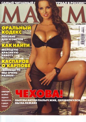 190593246_maxim_rus_10_2_79_2008.jpg