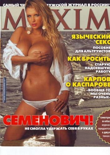 190593249_maxim_rus_10_1_79_2008.jpg