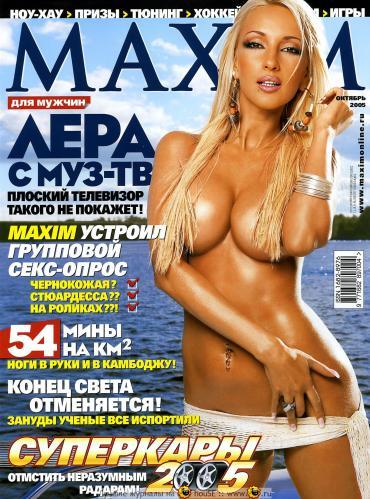 190593263_maxim_rus_10_2005.jpg