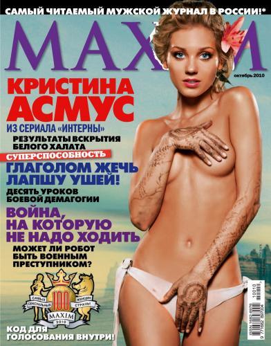 190593277_maxim_rus_10_103_2010.jpg