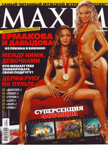 190593345_maxim_rus_11_80_2008.jpg