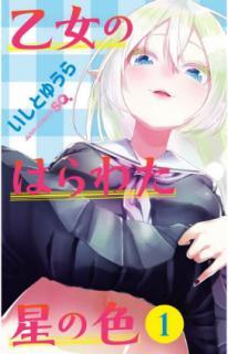 Otome no Harawata Hoshi no iro (乙女のはらわた星の色) 01-04