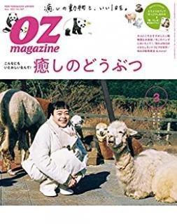 OZmagazine (オズマガジン) 2021年03月号