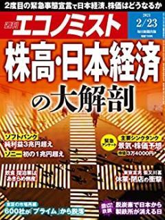 Weekly Echonomist 2021-02-23 (週刊エコノミスト 2021年02月23日号)