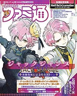 Weekly Famitsu 2021-03-04 (週刊ファミ通 2021年03月04日)
