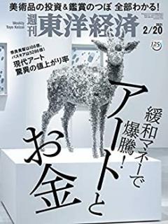 Weekly Toyo Keizai 2021-02-20 (週刊東洋経済 2021年02月20日号)
