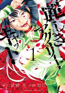 Uruwashiki Aguri Kyatto (麗しきアグリーキャット) 01