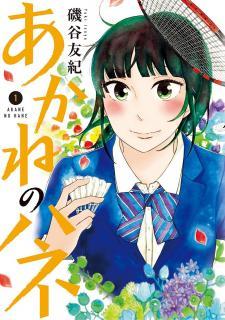 Akane no Hane (あかねのハネ) 01
