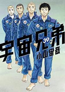 Uchuu Kyoudai (宇宙兄弟) 39