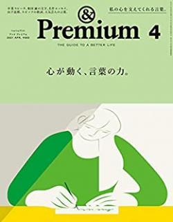 &Premium (アンド プレミアム) 2021年04月号