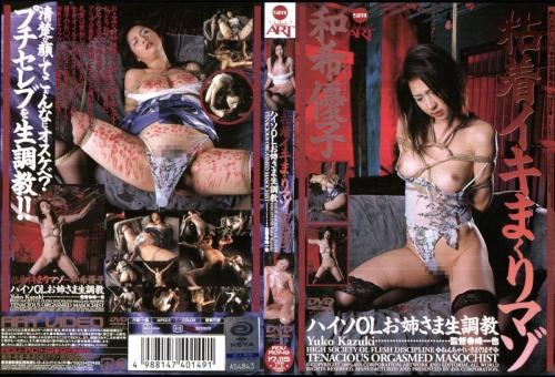[ADV-R0149] Kazuki Yuuko 粘着イキまくりマゾ 95分