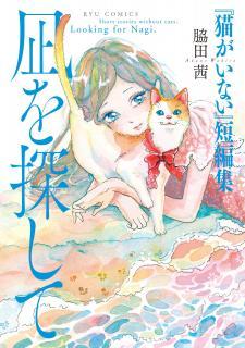 Nagi o Sagashite Tanpenshu (凪を探して『猫がいない』短編集 )