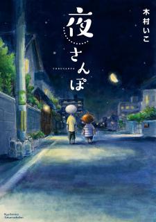 Yoru Sanpo (夜さんぽ )