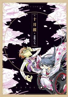 Jugatsuzakura (十月桜)