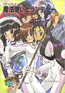 [Novel] Rocket Girl Kyuuhan (ロケットガール) 01-04