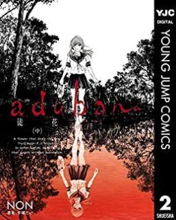 adabana 徒花 01-02