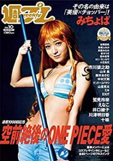 Weekly Playboy 2021-10 (週刊プレイボーイ 2021年10号)