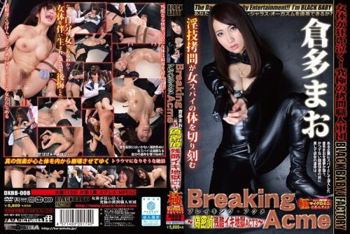 [DXBB-008] BreakingAcme 偽密偵残酷イキ地獄 ACT… Tied Mini Skirt Bondage SM アクメ Kurata Mao