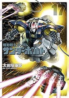 Kidou Senshi Gundam Thunderbolt (機動戦士ガンダム サンダーボルト) 01-17