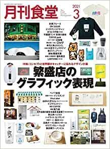 月刊食堂 2021年03月号 [Gekkan Shokudo 2021-03]