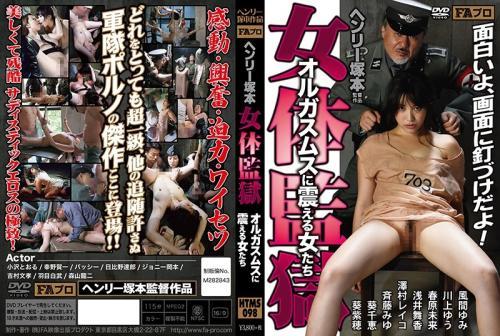 [HTMS-098] ヘンリー塚本 女体監獄 オルガスムスに震える女たち Actress 115分 Sunohara Miki, Asai Maika, Kawakami Yuu
