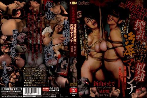 [CMC-146] 巨乳残虐物語 搾乳熟肉奴隷と汚辱のマドンナ レズ Kaede Niyama Big Tits Scatting Enema おっぱい スパンキング・鞭打ち SM 星野蜜
