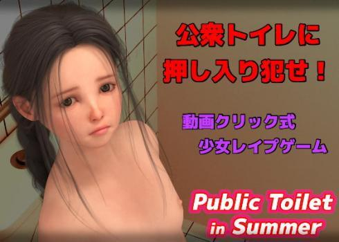 (同人ゲーム) [210213][GuruGuru Craft] PublicToilet in Summer [RJ317489]