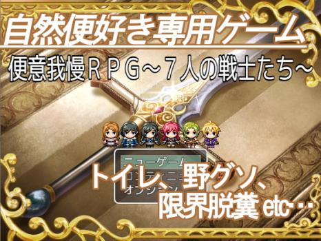 [ビッグベン] 便意我慢RPG~7人の戦士たち~ [RJ297995]