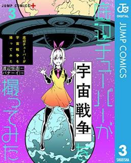 Teihen Chuba ga Uchu Senso o Totte Mita (底辺チューバーが宇宙戦争を撮ってみた) 01-03