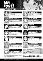 コミック・マショウ 2021年3月号