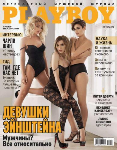 189156513_playboy_09_2012_ru.jpg