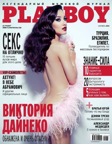 189156539_playboy_09_2013_rus.jpg