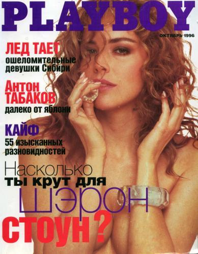 189156541_playboy_10_1996_ru.jpg